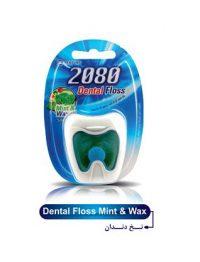 نخ دندان 2080 با عصاره نعناء