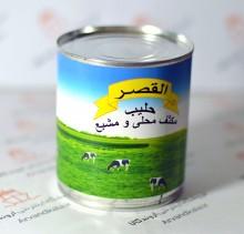 شیر عسل القصر