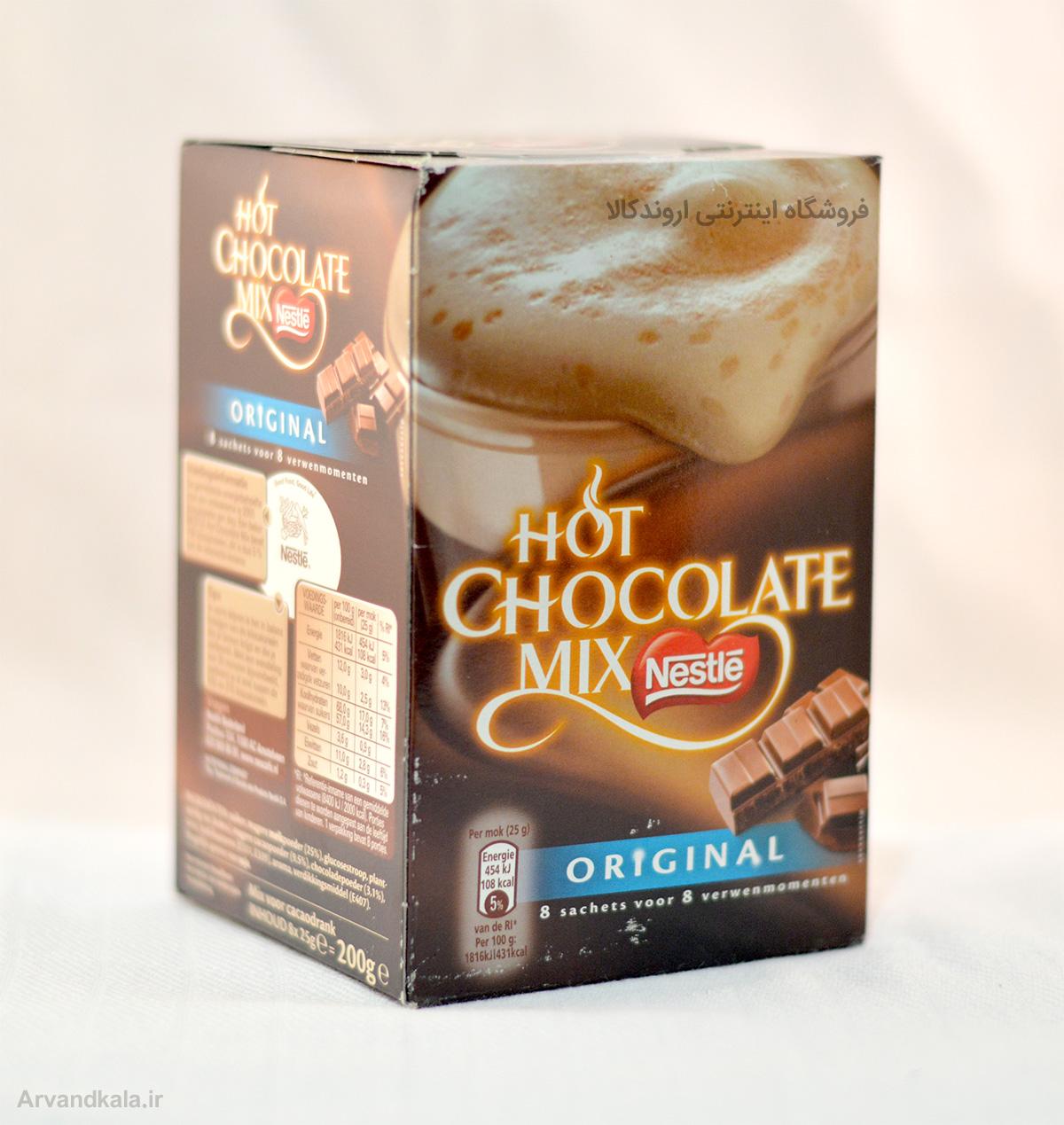 شکلات داغ نستله