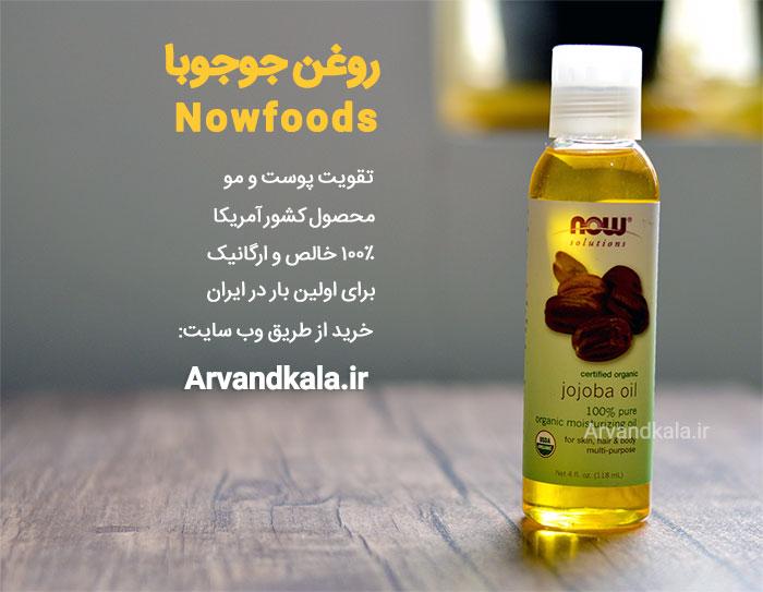 روغن جوجوبا ارگانیک nowfoods
