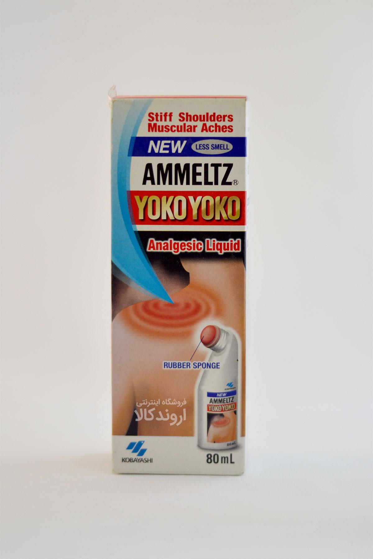 محلول ضد التهاب Yoko Yoko
