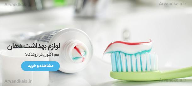 انواع مسواک و لوازم بهداشت دهان و دندان