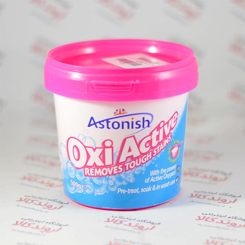 پودر لکه بر آستونیش Astonish مدل Oxi Active