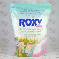 پودر صابون شست و شوی لباس رکسی ROXY