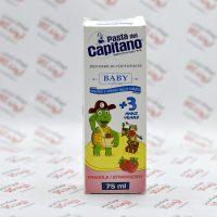 خمیر دندان کودکان کاپیتانو Capitano مدل Strawberry