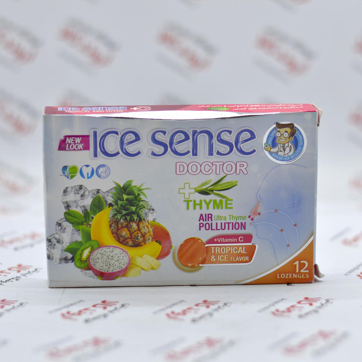 آبنبات آیس سنس Ice Sense مدل Tropical