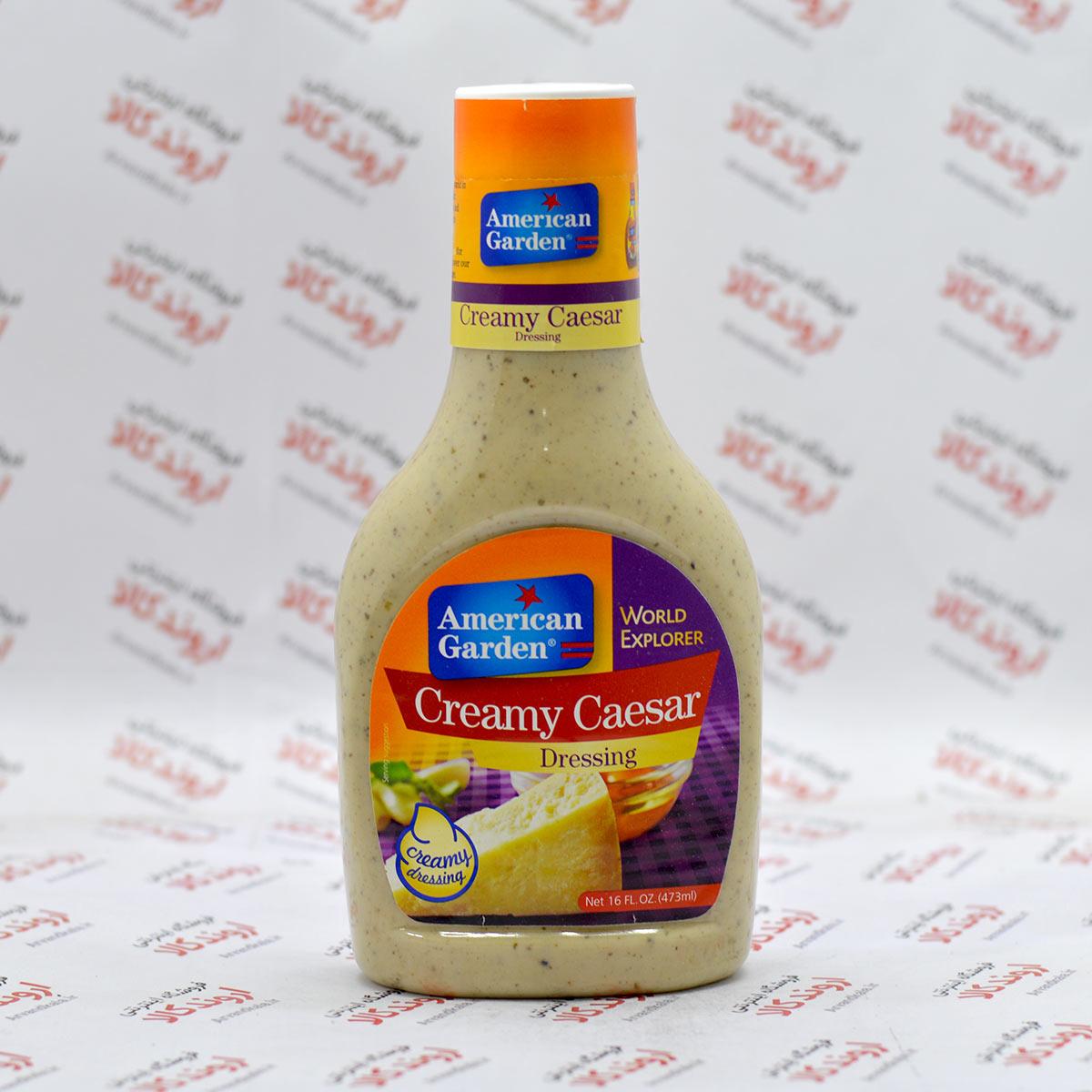 سس سزار خامه ای آمریکن گاردن American Garden مدل Creamy