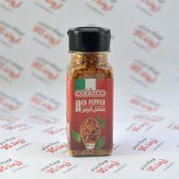 پودر فلفل قرمز کوبیزکو Cobizco مدل Red Pepper